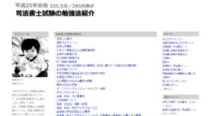 試験ブログ