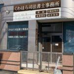 浜松市中区のくわはら司法書士事務所